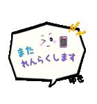 ゆき専用ふきだし(個別スタンプ:18)