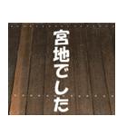宮地さんの名前スタンプ(個別スタンプ:03)
