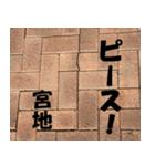 宮地さんの名前スタンプ(個別スタンプ:37)