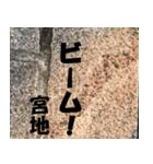 宮地さんの名前スタンプ(個別スタンプ:40)