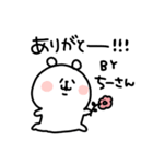 I am ちーさん(個別スタンプ:01)