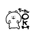 I am ちーさん(個別スタンプ:02)