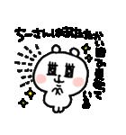 I am ちーさん(個別スタンプ:03)