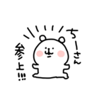 I am ちーさん(個別スタンプ:04)