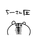 I am ちーさん(個別スタンプ:06)