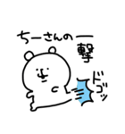 I am ちーさん(個別スタンプ:07)