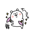 I am ちーさん(個別スタンプ:09)