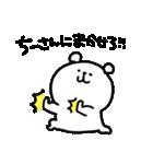I am ちーさん(個別スタンプ:13)