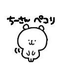 I am ちーさん(個別スタンプ:15)