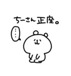 I am ちーさん(個別スタンプ:17)