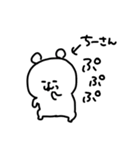 I am ちーさん(個別スタンプ:23)