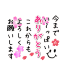 春スタ(個別スタンプ:05)