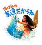 モアナと伝説の海(個別スタンプ:06)