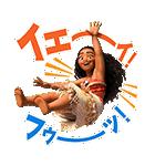 モアナと伝説の海(個別スタンプ:08)