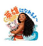 モアナと伝説の海(個別スタンプ:09)