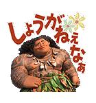 モアナと伝説の海(個別スタンプ:14)