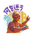 モアナと伝説の海(個別スタンプ:15)