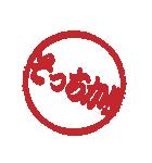 はんこ屋さん 日常会話3 判子ハンコ(個別スタンプ:01)
