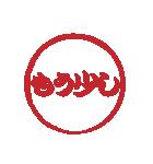 はんこ屋さん 日常会話3 判子ハンコ(個別スタンプ:02)