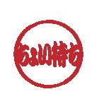 はんこ屋さん 日常会話3 判子ハンコ(個別スタンプ:04)