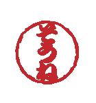 はんこ屋さん 日常会話3 判子ハンコ(個別スタンプ:10)