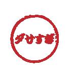 はんこ屋さん 日常会話3 判子ハンコ(個別スタンプ:18)