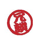 はんこ屋さん 日常会話3 判子ハンコ(個別スタンプ:19)