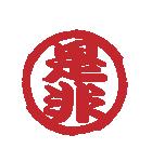 はんこ屋さん 日常会話3 判子ハンコ(個別スタンプ:33)