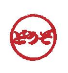 はんこ屋さん 日常会話3 判子ハンコ(個別スタンプ:40)