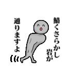 【時津】鯖くさらかし岩スタンプ(個別スタンプ:02)