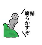 【時津】鯖くさらかし岩スタンプ(個別スタンプ:03)
