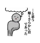【時津】鯖くさらかし岩スタンプ(個別スタンプ:09)
