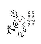 【時津】鯖くさらかし岩スタンプ(個別スタンプ:10)