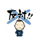 ミスター青年部(個別スタンプ:25)