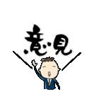 ミスター青年部(個別スタンプ:26)