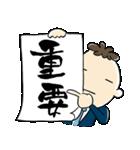 ミスター青年部(個別スタンプ:27)