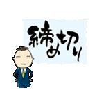 ミスター青年部(個別スタンプ:29)