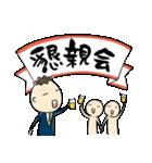 ミスター青年部(個別スタンプ:35)