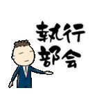 ミスター青年部(個別スタンプ:37)