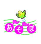 音符で挨拶 ちょこちょこインコ(春)(個別スタンプ:33)