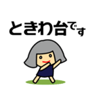 東武東上線の友(個別スタンプ:16)