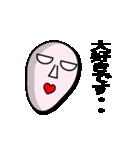 敬語な仮面(個別スタンプ:15)