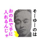 【実写】一万円(個別スタンプ:05)