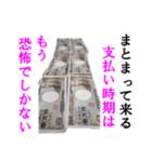 【実写】一万円(個別スタンプ:08)