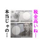 【実写】一万円(個別スタンプ:19)