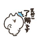 I am えみこ(個別スタンプ:02)