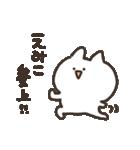 I am えみこ(個別スタンプ:04)