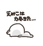I am えみこ(個別スタンプ:10)