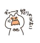 I am えみこ(個別スタンプ:14)