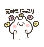 I am えみこ(個別スタンプ:32)